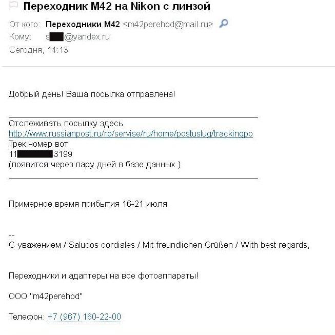 Сообщение на почту